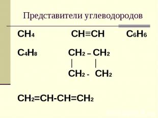 Представители углеводородов