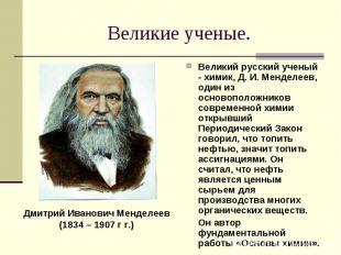 Великие ученые. Дмитрий Иванович Менделеев(1834 – 1907 г г.)Великий русский учен