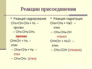Реакции присоединения Реакция гидрирования СH2=CH-CH3 + H2 → пропен → CH3-CH2-CH