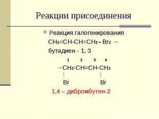 Реакции присоединения Реакция галогенированияCH2=CH-CH=CH2 + Br2 → бутадиен - 1,