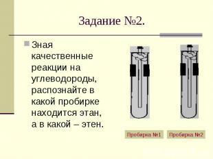 Задание №2. Зная качественные реакции на углеводороды, распознайте в какой проби