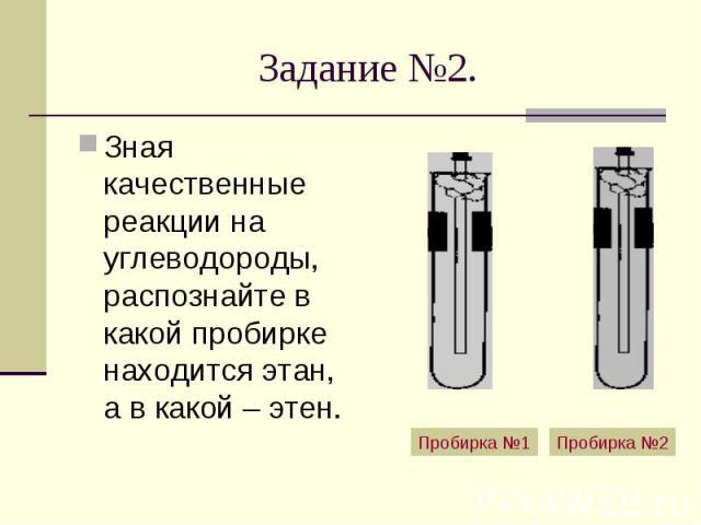 Задание №2. Зная качественные реакции на углеводороды, распознайте в какой пробирке находится этан, а в какой – этен.