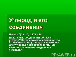 Углерод и его соединения Лекция.(§29 -30, с.172 -178).Цель: Какие соединения обр