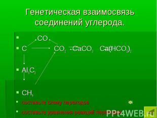 Генетическая взаимосвязь соединений углерода. СОС СО2 СаСО3 Са(НСО3)2 Аl4С3СН4со