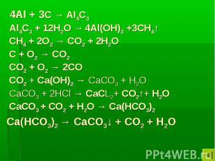 4Al + 3С → Al4С3 Al4С3 + 12H2O → 4Al(OH)3 +3CH4↑ CH4 + 2O2 → CO2 + 2H2O C + O2 →