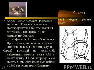 Алмаз. Рис.1 Модель решетки алмаза.Алмаз - самое твердое природное вещество. Кри