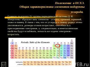 Положение в ПСХЭ.Общая характеристика элементов подгруппы углерода. Главную подг