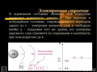 Электронное строение В нормальном состоянии элементы этой подгруппы проявляют ва