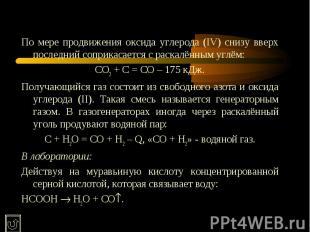 По мере продвижения оксида углерода (IV) снизу вверх последний соприкасается с р
