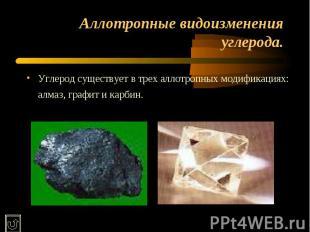 Аллотропные видоизменения углерода. Углерод существует в трех аллотропных модифи