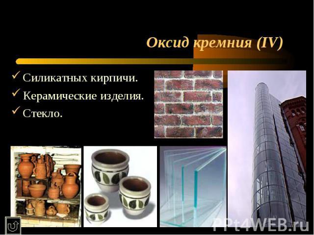 Оксид кремния (IV) Силикатных кирпичи.Керамические изделия.Стекло.