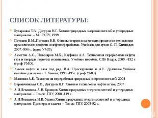 Список литературы: Бухаркина Т.В., Дигуров Н.Г. Химия природных энергоносителей