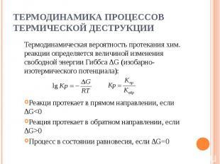 Термодинамика процессов термической деструкции Термодинамическая вероятность про