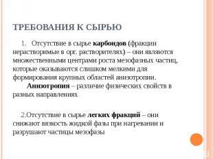 Требования к сырью Отсутствие в сырье карбоидов (фракции нерастворимые в орг. ра