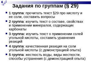 Задания по группам (§ 29) 1 группа: прочитать текст §29 про кислоту и ее соли, с