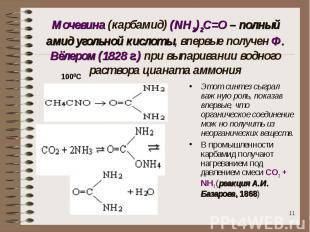 Мочевина (карбамид) (NH2)2C=O – полный амид угольной кислоты, впервые получен Ф.
