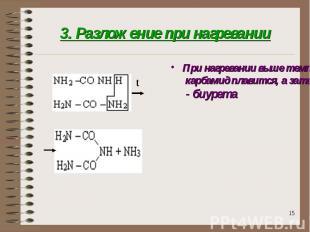 3. Разложение при нагревании При нагревании выше температуры плавления карбамид