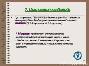 7. Циклизация карбамида При нагревании (350-5000C) и давлении (10-40 МПа) шесьт