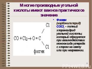 Многие производные угольной кислоты имеют важное практическое значение Фосген (к