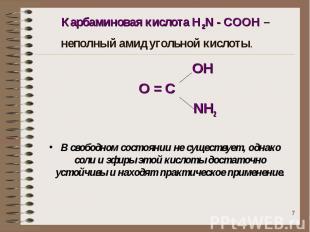 Карбаминовая кислота H2N - COOH – неполный амид угольной кислоты. ОНО = С NН2В с