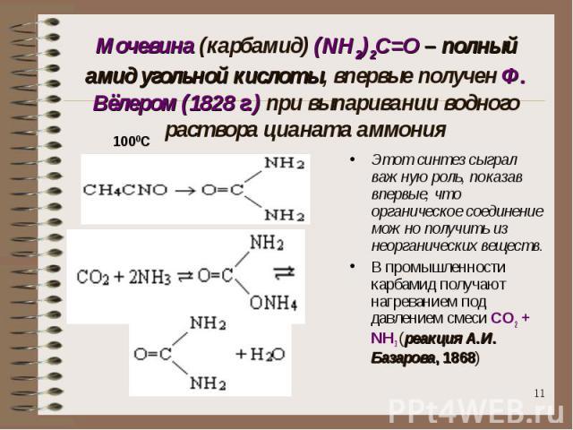 Мочевина (карбамид) (NH2)2C=O – полный амид угольной кислоты, впервые получен Ф. Вёлером (1828 г.) при выпаривании водного раствора цианата аммония Этот синтез сыграл важную роль, показав впервые, что органическое соединение можно получить из неорга…