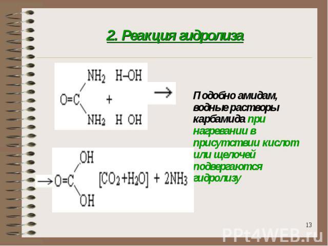 2. Реакция гидролиза Подобно амидам, водные растворы карбамида при нагревании в присутствии кислот или щелочей подвергаются гидролизу