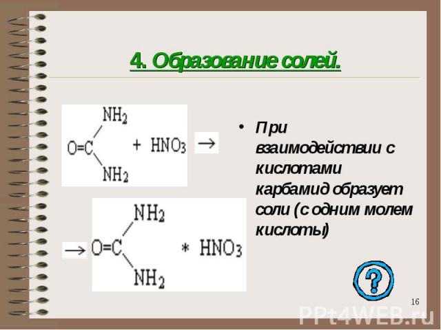 4. Образование солей. При взаимодействии с кислотами карбамид образует соли (с одним молем кислоты)
