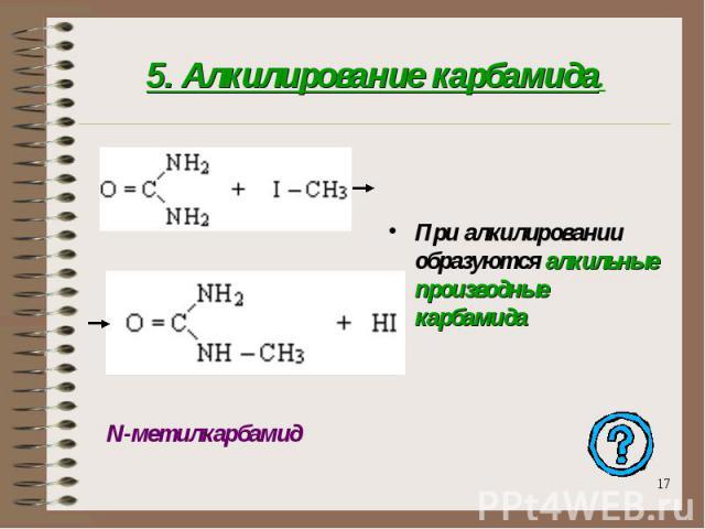 5. Алкилирование карбамида. При алкилировании образуются алкильные производные карбамида