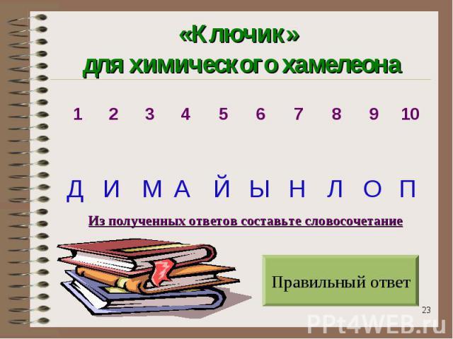 «Ключик» для химического хамелеона Из полученных ответов составьте словосочетание