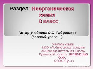 Раздел: Неорганическая химия 8 классАвтор учебника О.С. Габриелян(базовый уровен