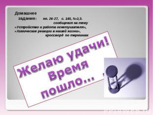 Домашнее задание: пп. 26-27, с. 145, №2,3. сообщения на тему «Устройство и работ