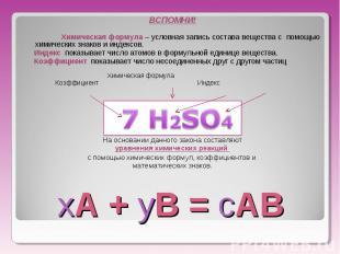ВСПОМНИ! Химическая формула – условная запись состава вещества с помощью химичес