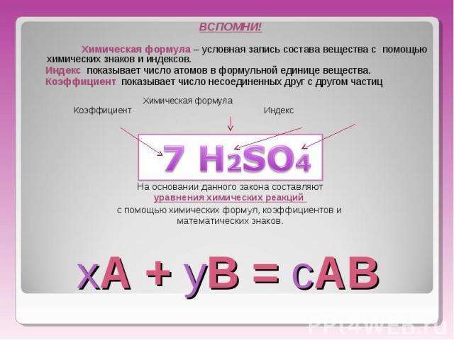 ВСПОМНИ! Химическая формула – условная запись состава вещества с помощью химических знаков и индексов. Индекс показывает число атомов в формульной единице вещества. Коэффициент показывает число несоединенных друг с другом частиц Химическая формула К…