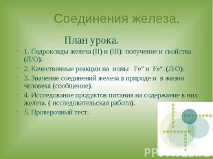 Соединения железа. План урока.1. Гидроксиды железа (II) и (III): получение и сво