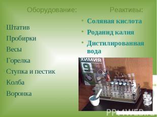 Оборудование: Реактивы: ШтативПробиркиВесыГорелкаСтупка и пестикКолбаВоронкаСоля