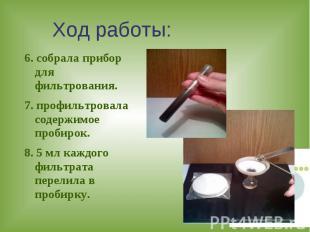 Ход работы: 6. собрала прибор для фильтрования.7. профильтровала содержимое проб