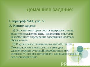 Домашнее задание: 1. параграф №14, упр. 5. 2. Решите задачи: а) В состав некотор