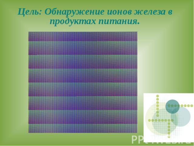 Цель: Обнаружение ионов железа в продуктах питания.
