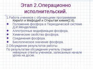 Этап 2.Операционно исполнительский. 1.Работа учеников с обучающими программами К