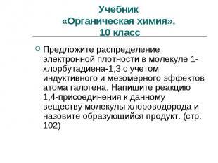 Учебник «Органическая химия». 10 класс Предложите распределение электронной плот