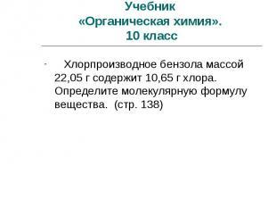 Учебник «Органическая химия». 10 класс Хлорпроизводное бензола массой 22,05 г со