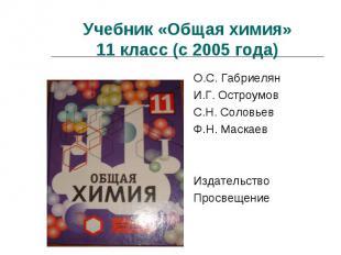 Учебник «Общая химия»11 класс (с 2005 года) О.С. ГабриелянИ.Г. ОстроумовС.Н. Сол