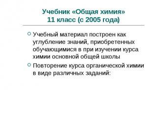 Учебник «Общая химия»11 класс (с 2005 года) Учебный материал построен как углубл
