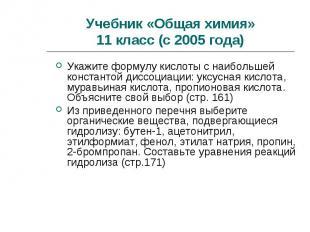 Учебник «Общая химия»11 класс (с 2005 года) Укажите формулу кислоты с наибольшей