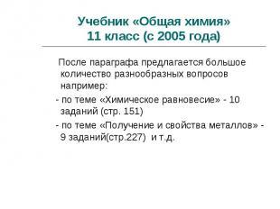 Учебник «Общая химия»11 класс (с 2005 года) После параграфа предлагается большое
