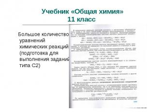 Учебник «Общая химия»11 класс Большое количество уравнений химических реакций (п