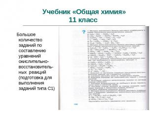 Учебник «Общая химия»11 класс Большое количество заданий по составлению уравнени