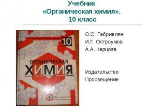 Учебник «Органическая химия». 10 класс О.С. ГабриелянИ.Г. ОстроумовА.А. КарцоваИ
