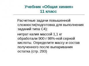Учебник «Общая химия»11 класс Расчетные задачи повышенной сложности(подготовка д