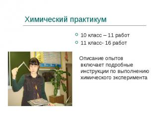Химический практикум 10 класс – 11 работ11 класс- 16 работ Описание опытов включ